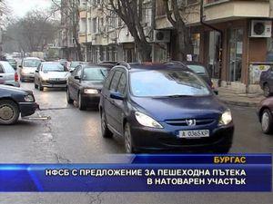 НФСБ с предложение за пешеходна пътека в натоварен участък