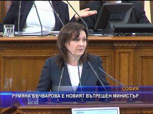 Румяна Бъчварова е новият вътрешен министър