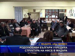 Родолюбиви българи учредиха структура на НФСБ в Мадара