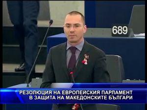 Резолюция на европейския парламент в защита на македонските българи