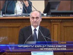 Парламентът избра д-р Глинка Комитов за управител на НЗОК
