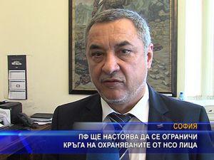 ПФ ще настоява да се ограничи кръга на охраняваните от НСО лица