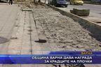 Община Варна дава награда за крадците на плочки