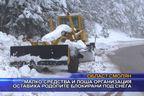 Малко средства и лоша организация оставиха Родопите блокирани под снега