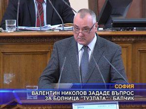 "Валентин Николов зададе въпрос за болница ""Тузлата"" - Балчик"