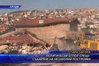 Политически отпор срещу събаряне на незаконни постройки