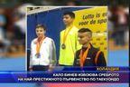 Кало Бинев извоюва среброто на най-престижното първенство по таекуондо