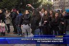 Протест в националното училище по танцово изкуство