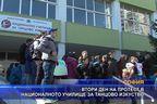 Втори ден напротест в националното училище за танцово изкуство