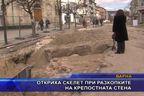 Откриха скелет при разкопките на крепостната стена