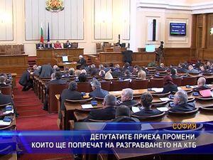 Депутатите приеха промени, които ще попречат на разграбването на КТБ