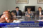 """Ръст при делата срещу """"Енерго Про"""" и мобилните оператори"""