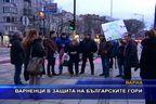 Варненци в защита на българските гори