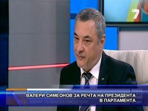 Валери Симеонов за речта на президента в парламента