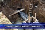 Турция пресушава пограничната река Резовска?