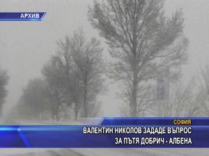 Валентин Николов зададе въпрос за пътя Добрич-Албена