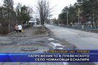 Напрежението в плевенското село Чомаковци ескалира