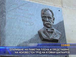 Откриване на паметна плоча и представяне на неизвестен труд на Кузман Шапкарев