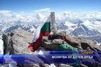 Молитва от Ботев връх