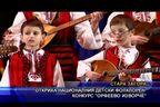 "Откриха националния детски фолклорен конкурс ""Орфеево изворче"""