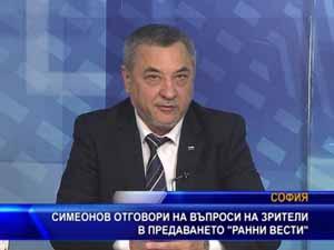 """Симеонов отговори на въпроси на зрители в предаването """"Ранни вести"""""""