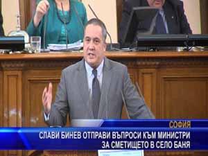Бинев отправи въпроси към министри за сметището в  село Баня