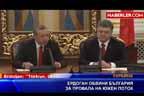 "Ердоган обвини България за провала на ""Южен поток"""