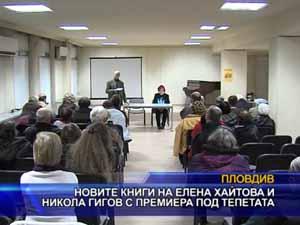 Новите книги на Елена Хайтова и Никола Гигов