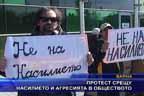 Протест срещу насилието и агресията в обществото