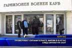 Проверяват охранителните фирми в Бургас след сигнал на СКАТ