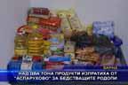 """Над два тона продукти изпратиха от """"Аспарухово"""" за бедстващите Родопи"""