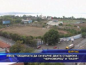 """НФСБ: Общината да си върне двата стадиона - """"Черноморец"""" и """"Лазур"""""""