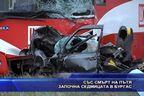 Със смърт на пътя започна седмицата в Бургас