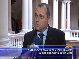 Патриотите поискаха изслушването на Орешарски за казуса КТБ