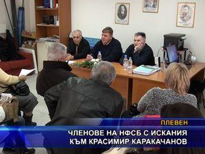 Членове на НФСБ с искания към Красимир Каракачанов