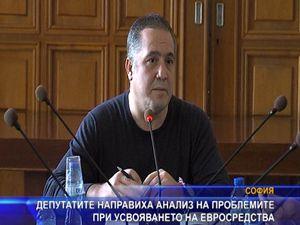 Депутатите направиха анализ на проблемите при усвояването на евросредства