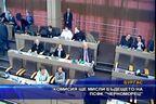 """Комисия ще мисли бъдещето на ПСФК """"Черноморец"""""""