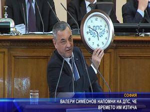 Валери Симеонов напомни на ДПС, че времето им изтича