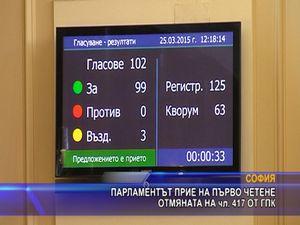 Парламентът прие на първо четене отмяната на чл. 417 от ГПК