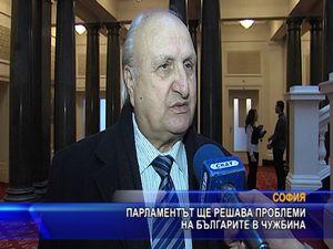 Парламентът ще решава проблеми на българите в чужбина