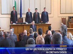 Цветан Цветков бе избран за управител на сметната палата