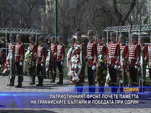 ПФ почете паметта на тракийските българи и победата при Одрин