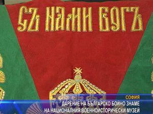 Дариха българско бойно знаме на Националния военноисторически музей