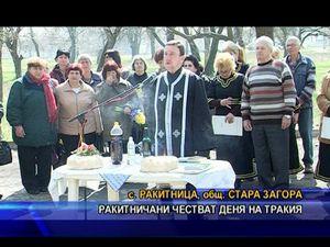 Ракитничани честват деня на Тракия
