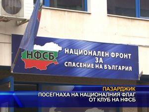 Посегнаха на националния флаг от клуб на НФСБ