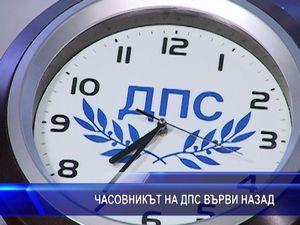 Часовникът на ДПС върви назад