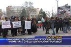 Мнозинството на кмета Попов не прие промените срещу циганския произвол