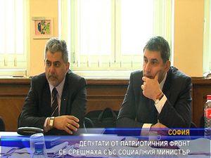 Депутати от Патриотичния фронт се срещнаха със социалния министър