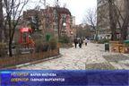 Скандал заради именуването на парк в Хасково
