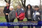 Хората от Марково потърсиха НФСБ за проблем с опасно кръстовище
